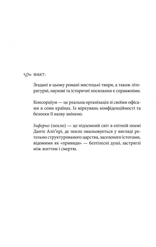 Гобсек читати скорочено українською