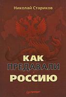 Николай Стариков Как предавали Россию 978-5-49807-597-6