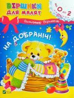 Верховень Володимир На добраніч! 978-966-942-549-2