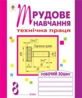 Вовчишин Олег Іванович Трудове навчання.Робочий зошит. 8 клас 978-966-10-1114-3