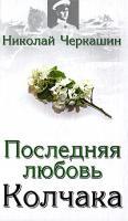 Николай Черкашин Последняя любовь Колчака 978-5-699-28638-6