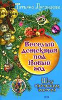 Татьяна Луганцева Шоу гремящих костей 978-5-699-31188-0