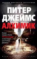 Джеймс Питер Алхимик 978-5-389-15334-9