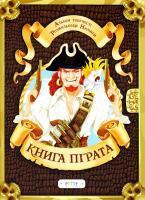 Альбом «Книга пiрата» (+ наліпки) 978-617-7307-83-8