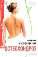 Фадеева Анастасия Остеохондроз. Лечение и профилактика 978-5-459-01576-8