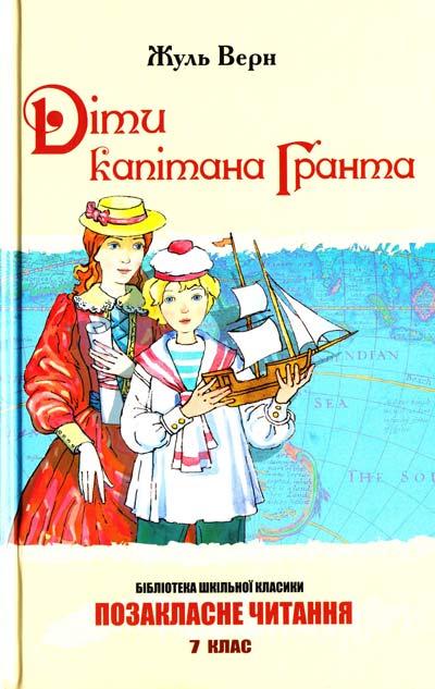 Діти Капітана Гранта Книга