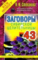 Степанова Наталья Заговоры сибирской целительницы 978-5-386-10190-9