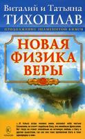 Виталий и Татьяна Тихоплав Новая физика веры 978-5-9717-0728-8
