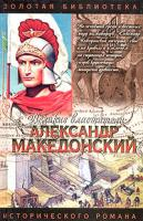 Эдисон Маршалл Александр Македонский. Победитель 5-17-008255-х, 5-271-02268-4