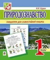 Будна Наталя Олександрівна Природознавство. Завдання для самостійної роботи : 1 клас 978-966-10-4129-4