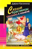 Калинина Дарья Сердце красавицы склонно к измене 978-5-699-63842-0