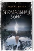 Кокотюха Андрій Аномальная зона 978-617-12-4115-2