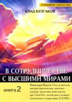 Влад Булгаков В сотрудничестве с Высшими мирами. Книга 2 978-5-9787-0004-6