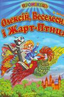 Нестайко В. Олексій,Веселесик і Жарт - птиця. 978-966-8816-43-7