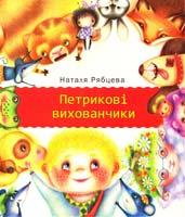 Рябцева Наталя Петрикові вихованчики 978-617-605-049-0