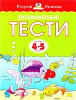 Земцова Ольга Розвивальні тести для дітей 4-5 років 978-617-526-744-8