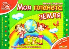 Федієнко Василь Моя планета Земля 978-966-429-187-0