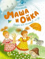 Прокофьева Софья Маша и Ойка 978-5-389-14470-5
