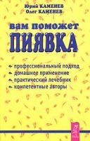 Юрий Каменев, Олег Каменев Вам поможет пиявка. Практическое руководство по гирудотерапии 978-5-9573-0271-1, 5-9573-0271-6