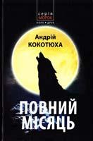 Кокотюха Андрій Повний місяць 978-966-8659-38-6