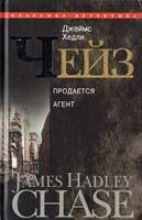 Чейз Джеймс Хедли Продается агент 978-5-227-02460-2