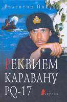 Пикуль Валентин Реквием каравану PQ-17 5-9533-0480-3, 5-17-013549-1