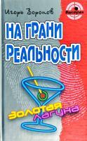 Воронов Игорь На грани реальности 978-985-17-0295-0