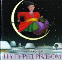 Гоголь Микола Ніч перед різдвом 978-617-585-061-9