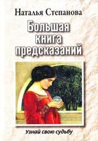 Степанова Наталья Большая книга предсказаний. Узнай свою судьбу 978-5-386-02569-4