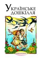 Упор. Н. і О. Зінкевичі Українське дошкілля: Збірка для читання і розповідання дітям старшого дошкільного і молодшого шкільного віку 978-966-2164-40-4