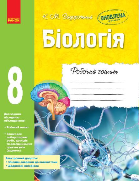 Биология Гдз 8 Клас Задорожний Підручник