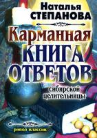 Наталья Степанова Карманная книга ответов сибирской целительницы 978-5-386-00607-5