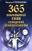 Наталья Степанова 365 толкований снов сибирской целительницы 5-7905-1776-5