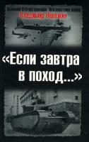 Владимир Невежин Если завтра в поход... 978-5-699-16625-1