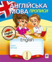 Будна Тетяна Богданівна Англійська мова: прописи: 1 клас (лінійка) 978-966-10-3068-7