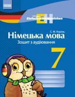 Корінь С.М. «Einfaches Horverstehen». Німецька мова. 7 клас: зошит з аудіювання