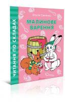 Віталія Савченко Малинове варення 978-966-935-846-2