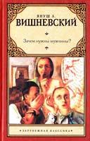 Вишневский Януш Зачем нужны мужчины? 978-5-17-071213-7