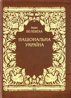 Белебеха Іван Національна Україна. - 2-е вид. 978-966-8504-35-8