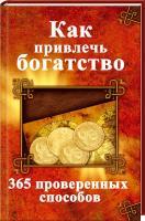 Семенда Светлана Как привлечь богатство. 365 проверенных способов 978-617-690-388-8