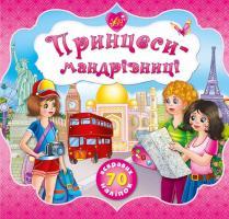 Смирнова Катерина Принцеси-мандрівниці. З наліпками 978-966-284-187-9