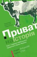 Яніцкий Андрій Приватна історія 9786177418626