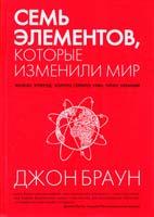 Браун Джон Семь элементов, которые изменили мир 978-5-389-06742-4