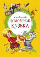 Александрова Татьяна Домовёнок Кузька 978-5-389-16907-4