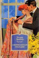 Драйзер Теодор Американская трагедия 978-5-389-11219-3