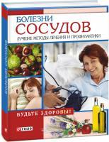 Марина Трифанова (составитель) Болезни сосудов. Лучшие методы профилактики 978-966-03-5558-3