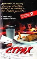 Константинов Владимир Страх 978-5-9524-3273-4