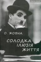 Жовна Олександр Солодка ілюзія життя 978-966-441-386-9