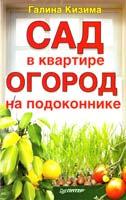 Кизима Галина Сад в квартире, огород на подоконнике 978-5-4237-0088-1