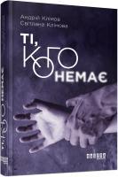 Андрій Клімов, Світлана Клімова Ті, кого немає 978-617-09-5908-9